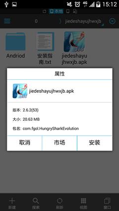 安卓游戏破解版与数据包的安装教程