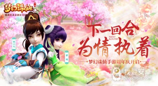 《梦幻诛仙手游》冬季主题曲今日首发 周年庆版本上线中