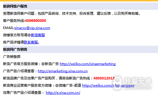 《新浪微博》在线客服位置介绍