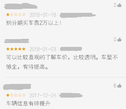 【安卓用神马】大白汽车分期已自建150家线下 靠不靠谱?