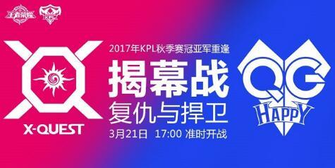 《王者荣耀》2018年KPL春季赛门票明日开售!抢票前你必须知道这些