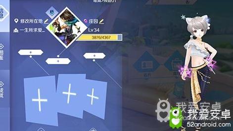 《QQ炫舞》手游个性名片设置攻略