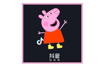 【安卓用神马】抖音下架小猪佩奇怎么回事?