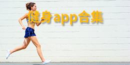 健身app合集