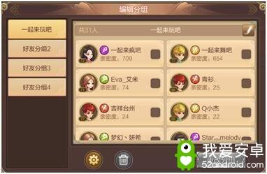 《自由幻想》手游好友系统介绍