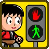 儿童交通知识学习