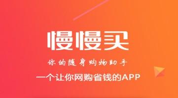 【安卓用神马】淘宝历史最低价 慢慢买app带你一秒了解
