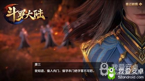 动画片联动首亮相 《新斗罗大陆》今日新版上线