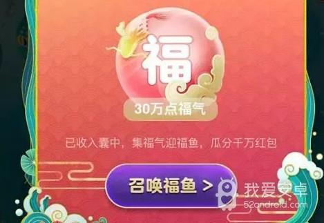 《淘宝》天猫福鱼集福气活动介绍