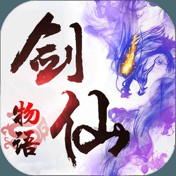 剑仙物语 手机版