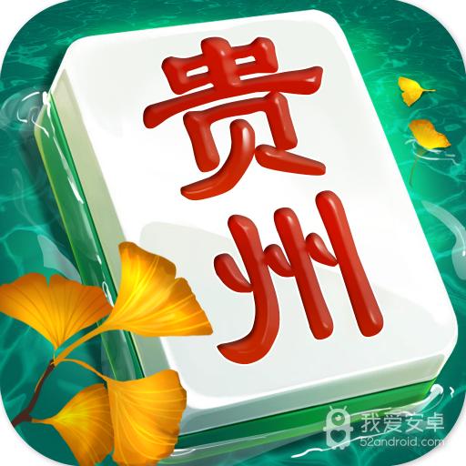 朋友贵州麻将  九游版
