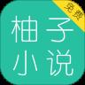 柚子免费小说大全App