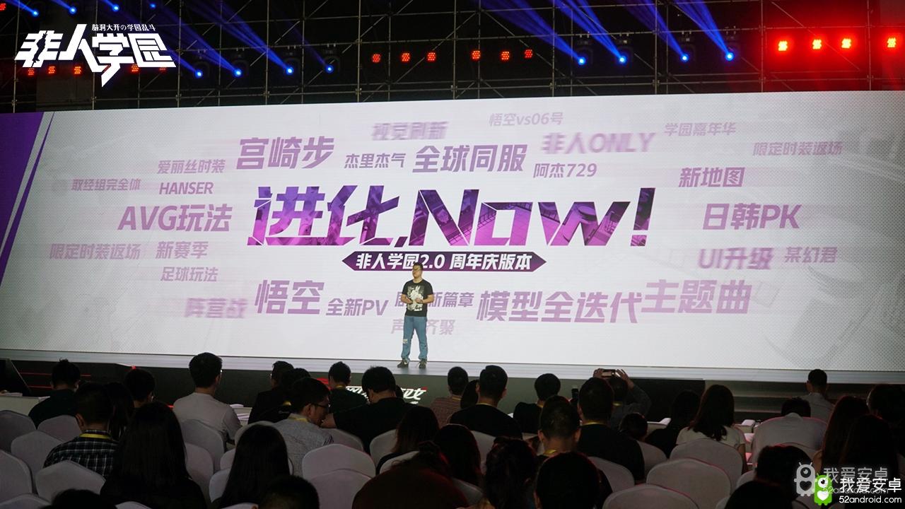 网易520发布会猛料不断 《非人学园》周年庆及重磅联动公布