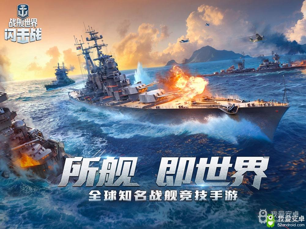 《战舰世界闪击战》×碧蓝航线 印第安纳波利斯上线!