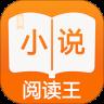 小说阅读王 手机版
