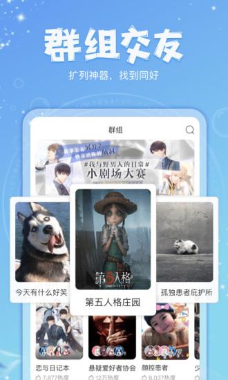 克拉克拉 App