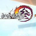 剑侠情缘3