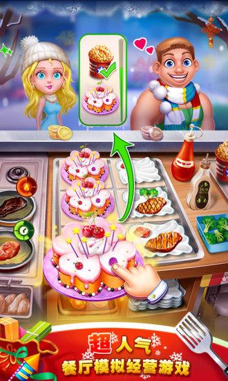 梦想蛋糕屋