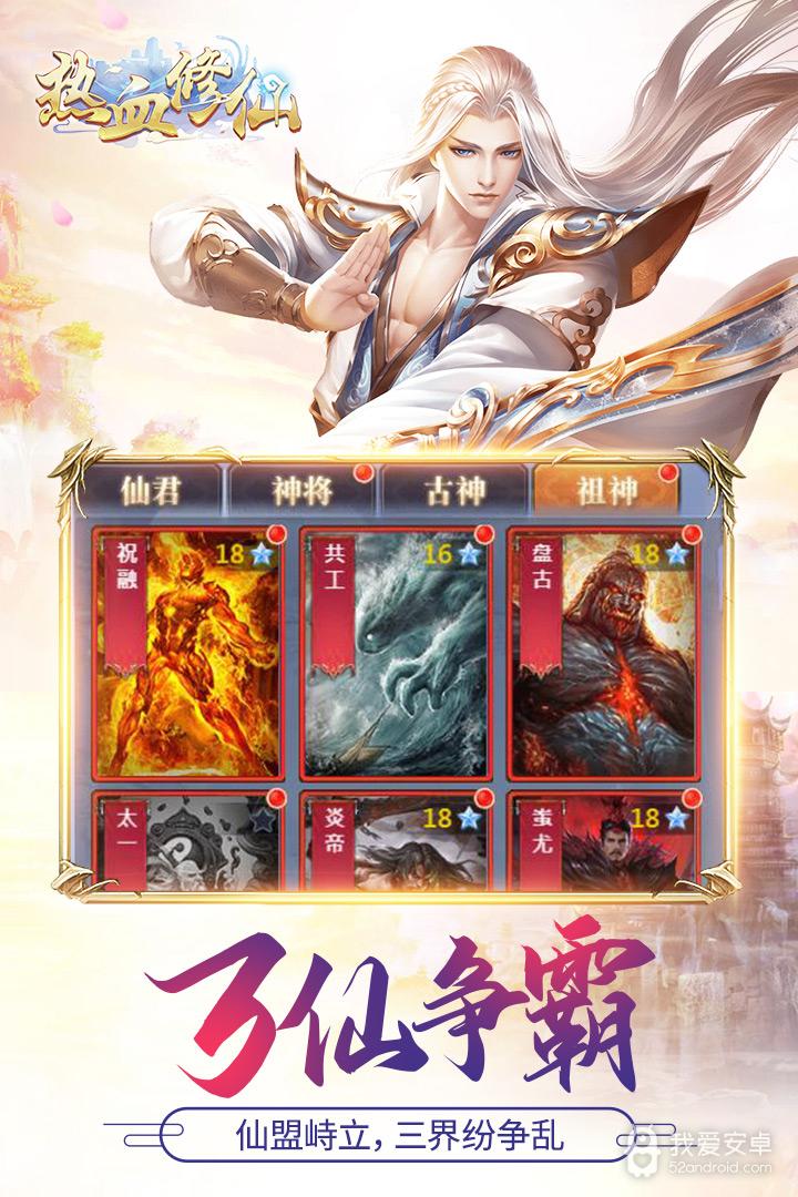 热血修仙H5 九游版