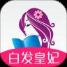 潇湘书院 免费版