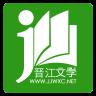 晋江小说阅读 免费版