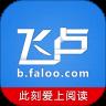 飞卢小说 App