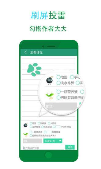 晋江小说阅读 App