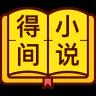 得间免费小说 App