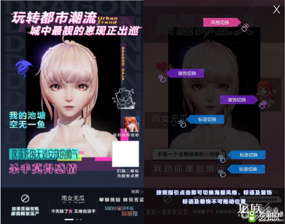 《龙族幻想》手游不删档在即 预约用户玩转捏脸新体验