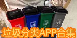 垃圾分类APP合集