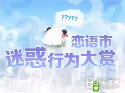 《恋与制作人》官博恋语市迷惑行为大赏活动福利兑换码
