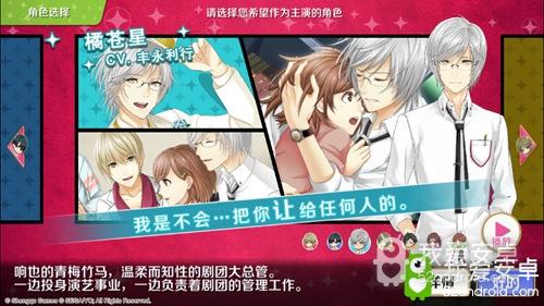 《梦色卡司》简体中文版游戏截图首曝 运营手札披露进展