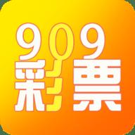909彩票