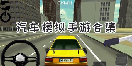 汽车模拟手游合集