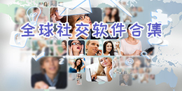 全球社交软件合集