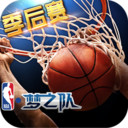 NBA梦之队 小米版