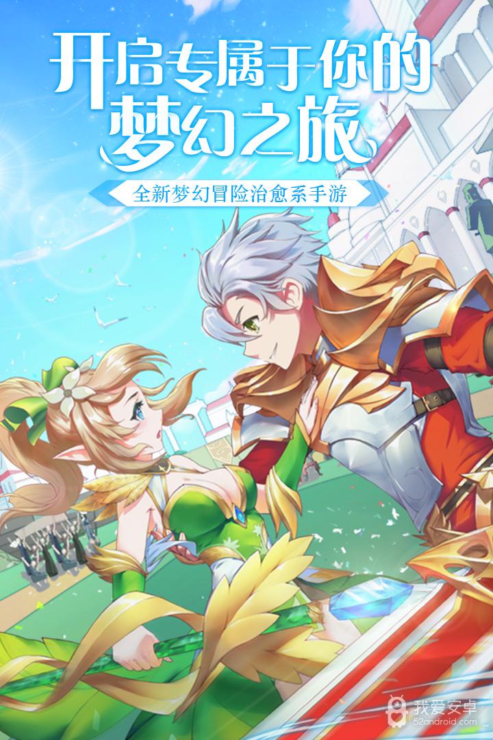 梦幻物语 九游版