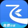 飞读小说 App