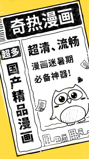 奇热漫画 App
