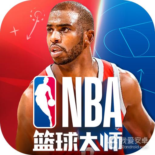 篮球大师 九游版