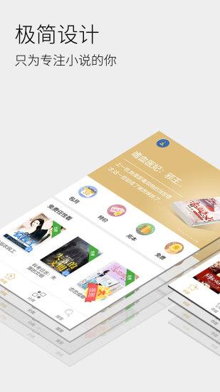 全民听书 App