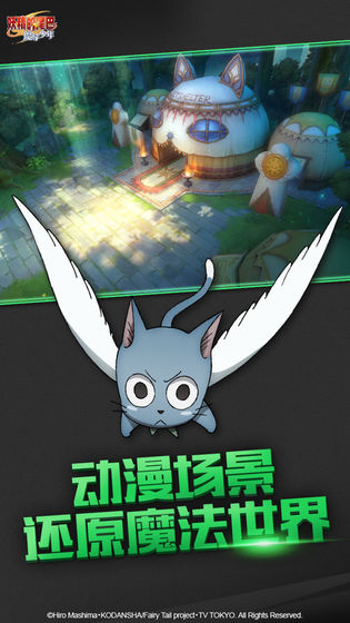 妖精的尾巴:魔导少年 内测版