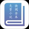 快阅全本免费小说 App