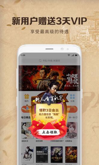 中文书城 最新版