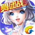 QQ炫舞手游 单机版