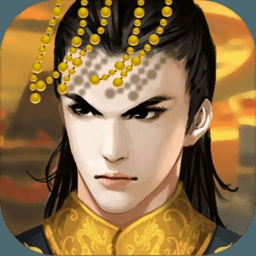 皇帝成长计划2 男宠版