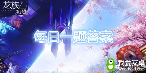 《龙族幻想》11月13日每日一题答案