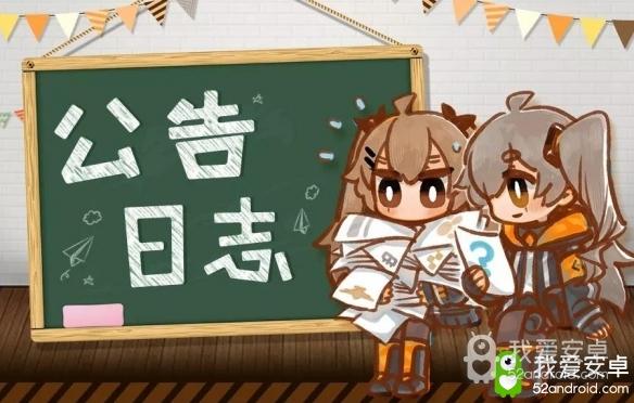 《少女前线》11月14日更新公告 DJMAX联动复刻开启