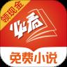 必看免费小说 App