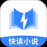 快读小说阅读器 免费版